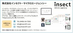 インテルリテールイノベーション東京